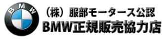 (株)服部モータース公認 正規BMW販売協力店