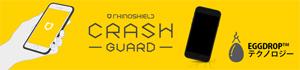 スマートフォン用保護カバー Crash Guard(クラッシュガード)