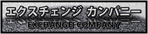 輸入車のカーアクセサリー専門店『EXCHANGE COMPANY』
